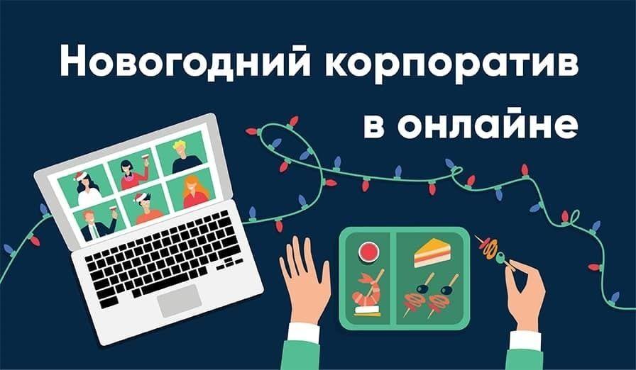 Новогодний корпоратив в онлайн-формате